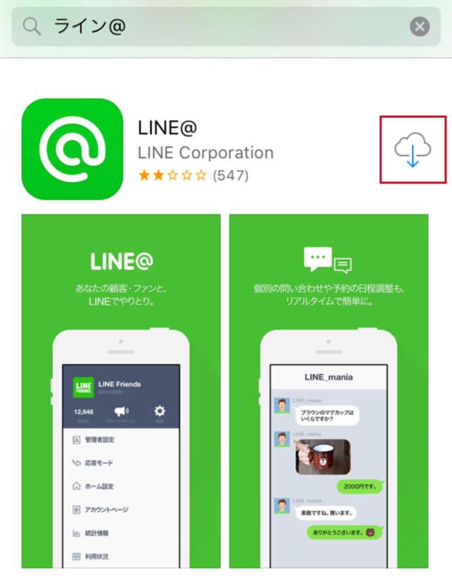 LINE公式アカウントアプリをダウンロード