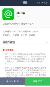 LINE@の利用規約に同意