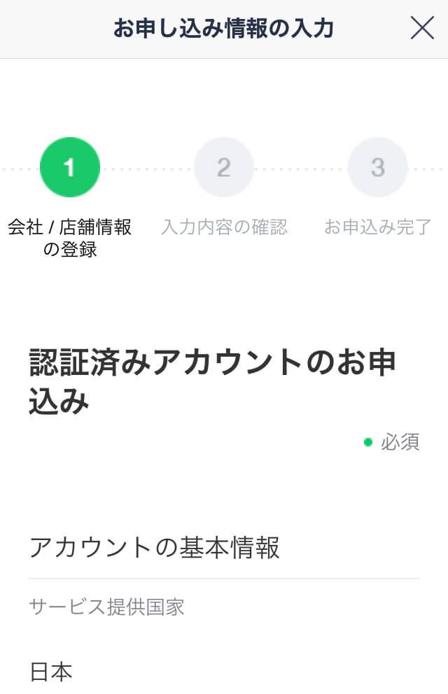 認証済みアカウント 登録方法3