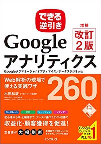 できる逆引き Googleアナリティクス 増補改訂2版 Web解析の現場で使える実践ワザ 260