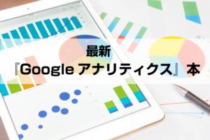 最新 Googleアナリティクス本