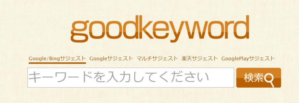 goodkeyword(グッドキーワード)