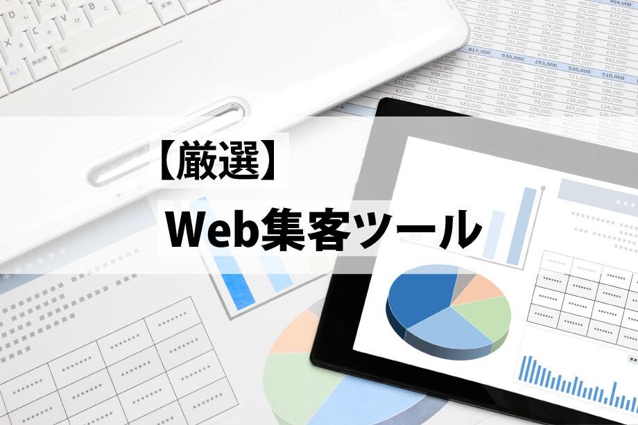 厳選 Web集客ツール