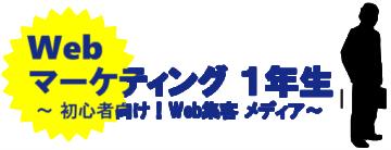 Webマーケティング1年生【初心者向け!Web集客メディア】