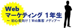初心者向け!Web集客メディア Webマーケティング1年生
