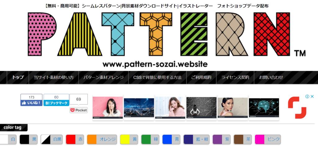 PATTERN(パターン素材サイト)