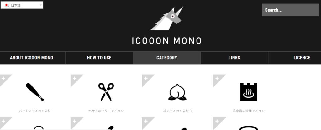 ICOOON MONO(アイコン モノ)