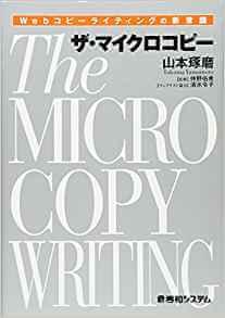 ザ・マイクロコピー