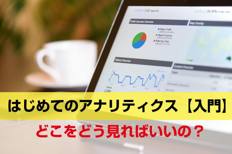はじめてのGoogleアナリティクス【入門】