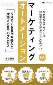 MA / マーケティングオートメーション: 5分でできるMA導入と成功する8つのプロセス