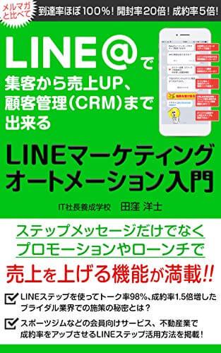 LINE@で集客から売上UP、顧客管理(CRM)まで出来る LINEマーケティングオートメーション入門