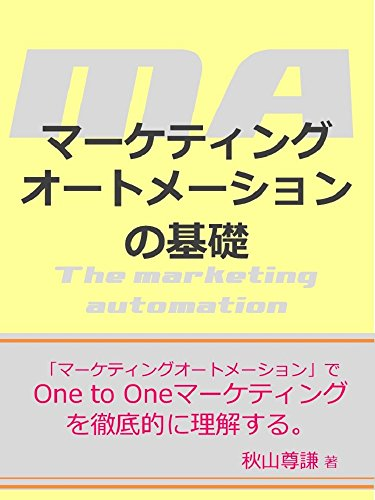 マーケティングオートメーションの基礎: One to Oneマーケティングを徹底的に理解する。