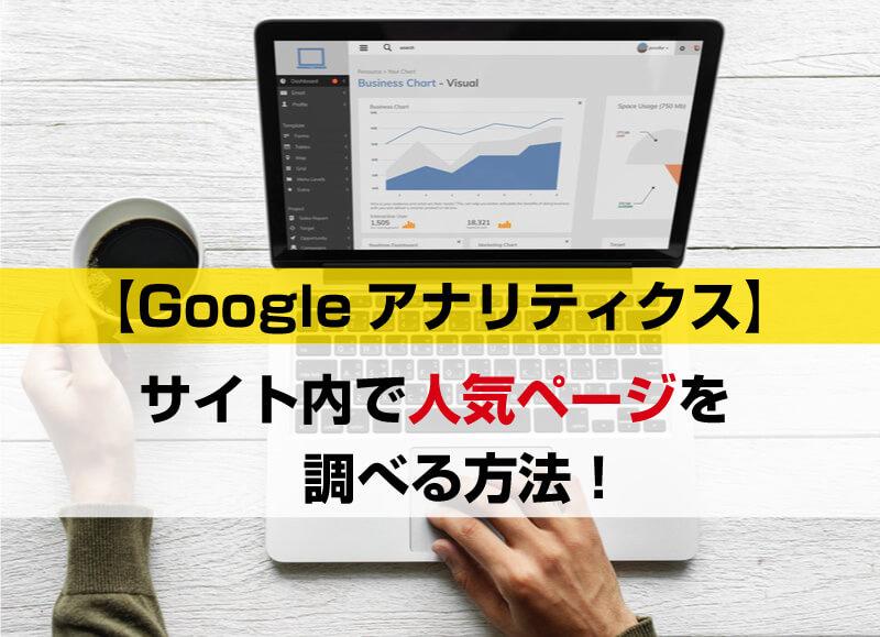 Googleアナリティクス サイト内で人気ページを調べる方法