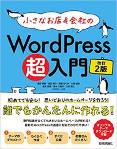 小さな会社のWordPress超入門