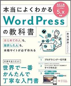本当によくわかるWordPressの教科書