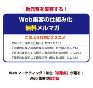 Web集客の仕組み化 無料メルマガ