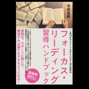 1冊10分!【速読術】フォーカス・リーディング