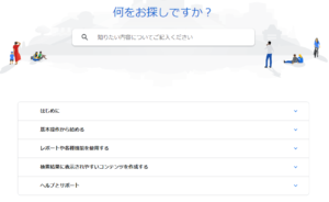Search Consoleヘルプ