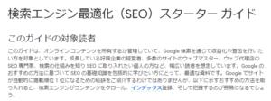 検索エンジン最適化(SEO)スターターガイド(新版