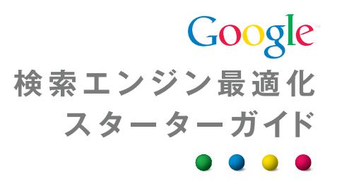 検索エンジン最適化(SEO)スターターガイド(旧版)