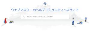 Googleウェブマスター向けフォーラム