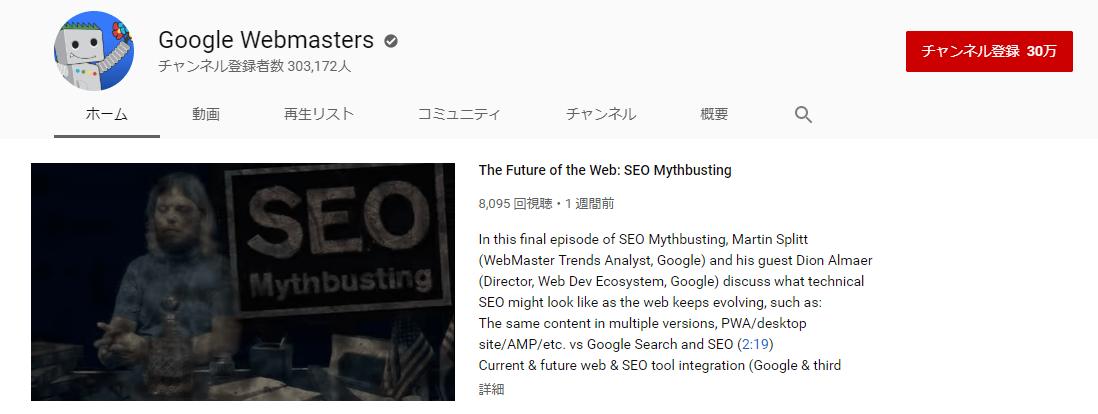Googleウェブマスター向け [YouTubeチャンネル]
