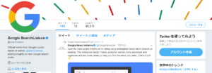Google検索の仕組み [Twitter]