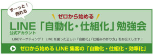 LINE「自動化・仕組化」オンライン勉強会