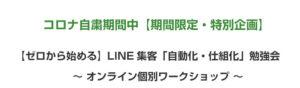 【ゼロから始める】LINE集客「自動化・仕組化」勉強会
