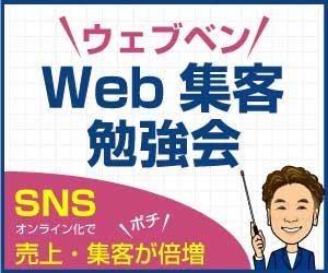 Web集客 勉強会【ウェブベン】